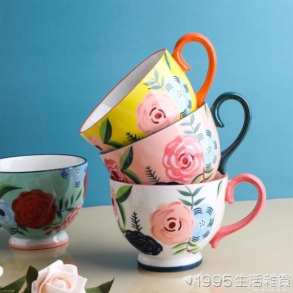 牛奶燕麥早餐杯咖啡杯子水杯女陶瓷馬克杯大容量北歐ins可愛 家用 1995生活雜貨