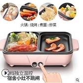 跨境新款110V多功能迷你涮烤一體鍋料理鍋電烤盤電火鍋室內學生鍋
