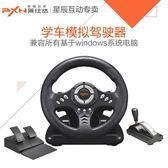 汽車游戲方向盤模擬駕駛器賽車極品飛車電腦pc學車歐卡2