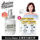 Amino Mason 胺基酸植物保濕洗...