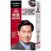 美吾髮快速護髮染髮霜7M號深亮黑 男(40g+40g)