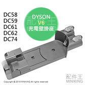 日本代購 空運 DYSON V6 原廠 吸塵器 充電壁掛座 壁掛架 DC58 DC59 DC61 DC62 DC74