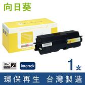 向日葵 for EPSON S050588 黑色環保碳粉匣 / 適用 EPSON M2410D / AL-M2410DN / AL-MX21DNF
