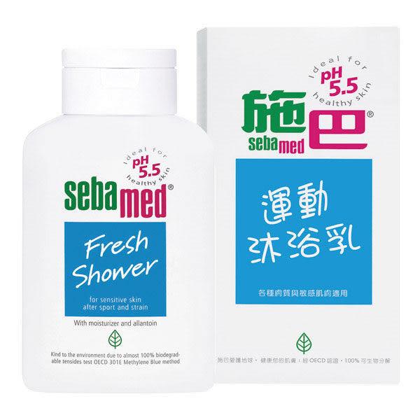 全新 德國施巴Sebamed pH5.5 運動沐浴乳(活力麝香)200ml  總代理公司貨