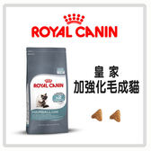【力奇】Royal Canin 法國皇家 IH34 加強化毛成貓10KG -2520元 (A012J04)