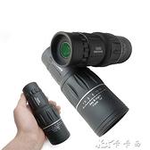 16X52高倍高清便攜單筒單調微光夜視望遠鏡手持單筒望遠鏡 【全館免運】
