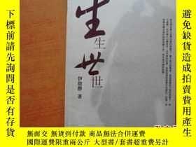 二手書博民逛書店罕見生生世世23429 伊能靜 新星出版社 出版2005