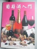 【書寶二手書T8/收藏_KGC】葡萄酒入門_劉鉅堂