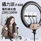 【可刷卡】攝力派 F488 LED環形補...