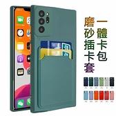 三星 Note20 S20 Ultra S20+ FE 手機殼 一體卡包 鏡頭包覆 保護套 磨砂插卡套 簡約純色 軟殼