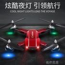 無人機 折疊無人機高清航拍成人遙控飛機超長續航充電兒童玩具四軸飛行器