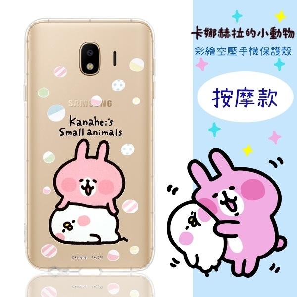 【卡娜赫拉】Samsung Galaxy J4 (2018) 防摔氣墊空壓保護套(按摩)