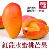 【果之蔬-全省免運】紅龍水蜜桃芒果X1箱(4.5台斤±10%/箱 每箱6-9顆)