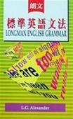 (二手書)朗文標準英語文法
