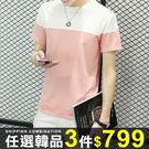 任選3件799短袖T恤韓版短袖T恤圓領撞...