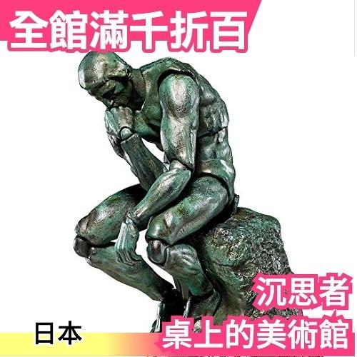 日版 Figma 桌上美術館 沉思者 Thinker 銅像塗裝 FREEing 可動雕像【小福部屋】