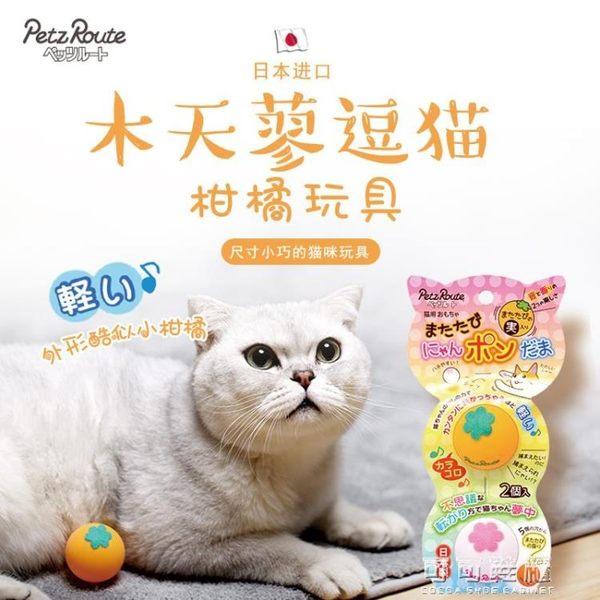 貓玩具 日本進口派滋露木天蓼逗貓柑橘裝貓咪玩具 可可鞋櫃