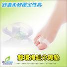 雙環姆指拇指 腳趾分隔墊 採用耐用超軟高...