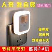 人體感應燈 插電衛生間過道臥室床頭帶開關聲光控節能燈家用-三山一舍