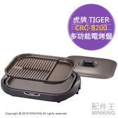【配件王】日本代購 TIGER 虎牌 CRC-B200 多功能 電烤盤 烤肉爐 遠紅外線