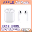 Apple AirPods 藍芽耳機 耳...