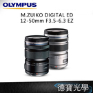 Olympus M.ZUIKO DIGITAL 12-50mm F3.5-6.3 EZ 鏡頭 德寶光學 台灣總代理元佑公司貨