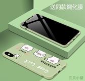 【大發】iPhone 7 8 Plus 手機殼 全包防摔軟殼 磨砂軟殼 送同款鋼化膜 綠色小清新 可愛卡通 保護殼