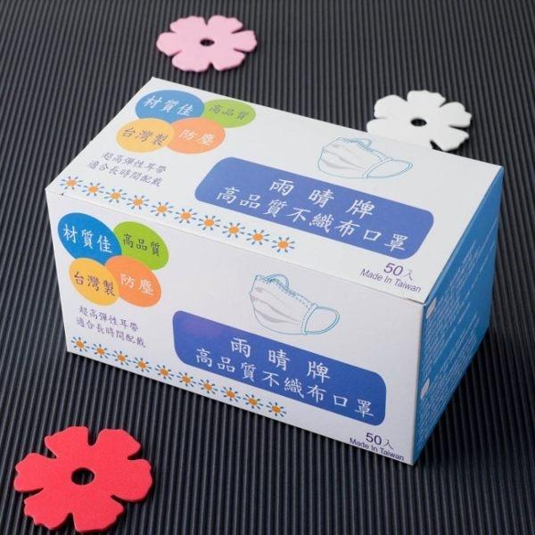 雨晴牌-三層防塵不織布口罩@成人-亮橙橘@台灣製盒裝 一盒50片 防塵用 無痛耳帶 無痛耳帶