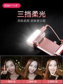 自拍桿 手機藍芽補光自拍桿iPhone8 x蘋果7p華為vivo通用型拍照神器自拍桿自照桿oppo·夏茉生活