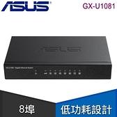 【南紡購物中心】ASUS 華碩 GX-U1081 8埠 Gigabit交換器