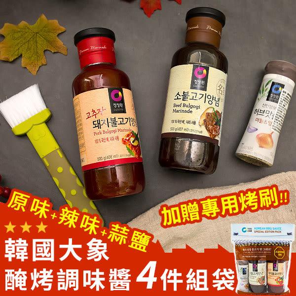 韓國 韓式大象醃烤調味醬4件組 (含調味醬+蒜鹽+刷子) 1052g 醃烤 調味醬 烤肉醬 蒜鹽 鹽 烤肉 中秋