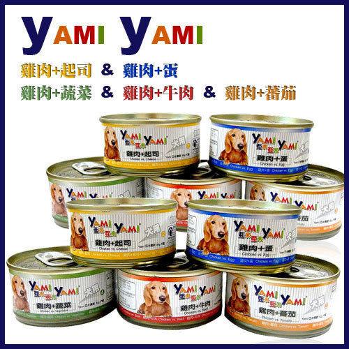 *KING WANG*【單罐】《犬》亞米亞米小金罐狗罐頭‧80克罐