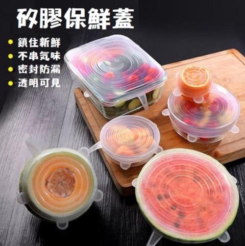 矽膠保鮮蓋 6件套伸縮矽膠保鮮蓋 萬用保鮮蓋 保鮮碗蓋 #保鮮膜蓋#