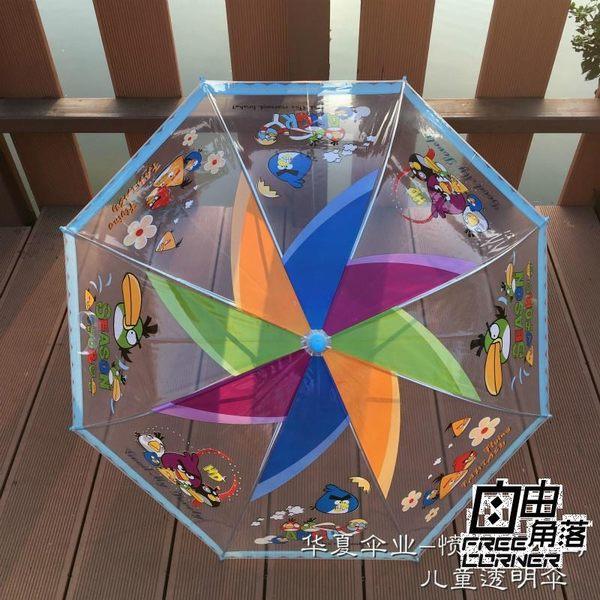 創意新品兒童加厚透明傘 自由角落