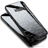 三星s8手機殼玻璃s8 手機套全包防摔s8plus個性創意潮男款  時尚潮流