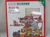 【書寶二手書T1/少年童書_KAF】說給兒童的愛心歷史故事3-李時珍
