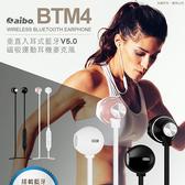 【妃凡】aibo BTM4 垂直入耳式 藍牙V5.0運動耳機麥克風 (LY-MIC-BTM4) 磁吸 線控 (A)