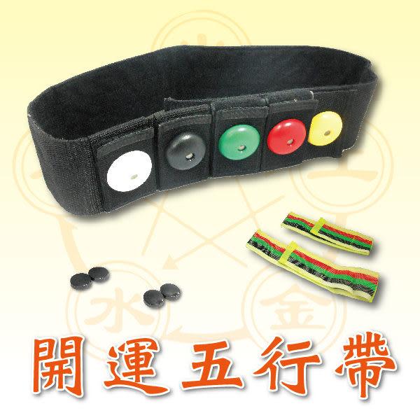 好氣色五行五色磁石護背美姿健康腰帶-五行調和 時來運轉 -五行開運 好運到 磁性保健產品 中元