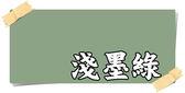 【漆寶】虹牌彩鋼浪板漆「淺墨綠」(1加侖裝)