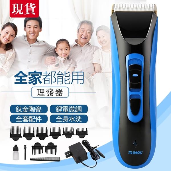 【現貨】電動理髮器 雷瓦 電動剪髮器 剃頭器 電推剪 多到頭替換 家用 理髮店專用igo