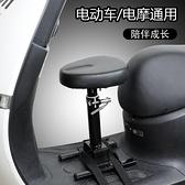 電動電瓶車通用新款兒童前置踏板電動摩托寶寶嬰幼小孩安全座椅