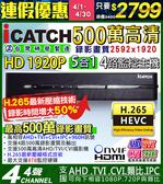 監視器 可取ICATCH H.265 AHD 4路DVR 500萬 監視器主機 1440P 4MP/1080P/720P/960H 台灣安防