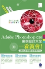 (二手書)Adobe Photoshop...
