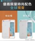 【默肯國際】rock space 優盾系列 iPhone6/6S /6Plus/6S Plus 防摔保護殼 耐摔 防震 手機殼