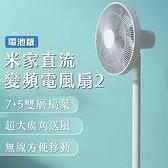 現貨【米家 直流變頻電風扇2 電池版】底部充電 家電 智慧生活 夏季商品 風扇 電扇 無線風扇