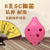文彥6孔SC塑膠陶笛六孔高音塑料陶笛初學迷你學校入門款樹脂陶笛 鉅惠85折