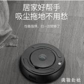 掃地機全自動掃地機器人家用智能拖地掃地一體機懶人吸塵器擦地寶CC5148『美鞋公社』