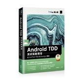 Android TDD測試驅動開發(從UnitTest.TDD到DevOps實踐)(iT邦幫忙鐵人賽系列書)
