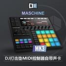 電子音樂打擊墊初學者學生dj便攜式電音板入門電鼓墊合成器鍵盤TA4648【極致男人】