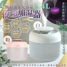 簡易加水大容量夜燈加濕器 2.4L 國際檢測認證 水氧機 噴霧機【VA0204】《約翰家庭百貨